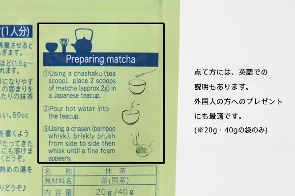 抹茶の袋英語表記