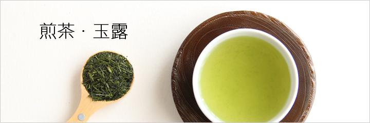 煎茶・玉露