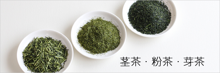 茎茶・粉茶・芽茶
