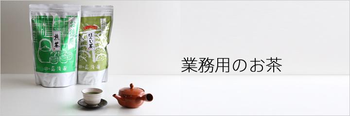 業務用のお茶
