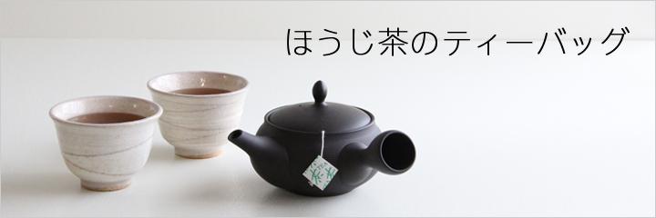 ほうじ茶・玄米茶 ティーバッグ・粉末