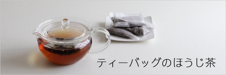 ティーバッグのほうじ茶・玄米茶