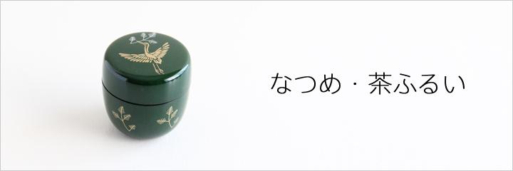 棗・茶ふるい
