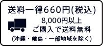 10800円以上ご購入で送料無料