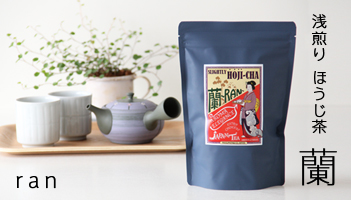 【香りエレガンス】浅煎りほうじ茶 -蘭 RAN- 150g