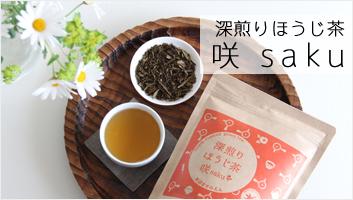 【ココロ華やぐ】深煎りほうじ茶 -咲 SAKU- 150g