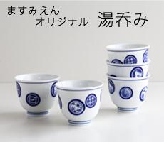ますみえんの湯呑み【美濃焼】